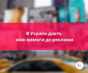 В Україні діють нові вимоги до реклами