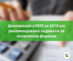 Декларацію з ПНП за 2019 рік рекомендовано подавати за оновленою формою