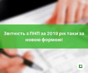 Звітність з ПНП за 2019 рік таки за новою формою!