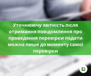 Уточнюючу звітність після отримання повідомлення про проведення перевірки подати можна лише до моменту самої перевірки
