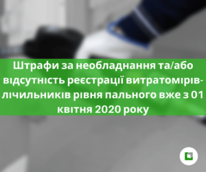 Штрафи за необладнання та/або відсутність реєстрації витратомірів-лічильників рівня пального вже з 01 квітня 2020 року