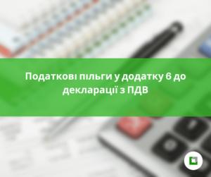 Податкові пільги у додатку 6 до декларації з ПДВ