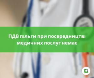 ПДВ пільги при посередництві медичних послуг немає