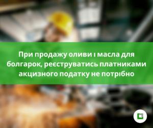 При продажу оливи і масла для болгарок,реєструватись платниками акцизного податку не потрібно