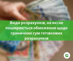 Види розрахунків, на які не поширюється обмеженнящодо граничних сум готівкових розрахунків