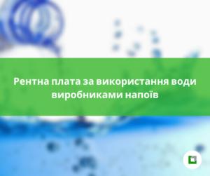 Рентна плата за використання води виробниками напоїв