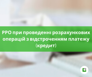 РРО при проведенні розрахункових операцій з відстроченням платежу (кредит)