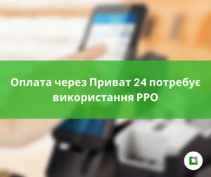 Оплата через Приват 24 потребує використання РРО