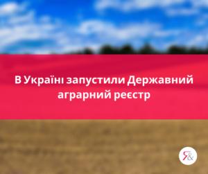 В Україні запустили Державний аграрний реєстр