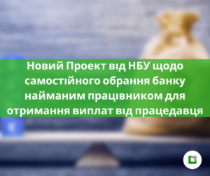 Новий Проект від НБУщодо самостійного обрання банку найманим працівником для отримання виплат від працедавця