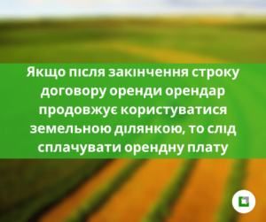 Якщо після закінчення строку договору оренди орендар продовжує користуватися земельною ділянкою, то слід сплачувати орендну плату