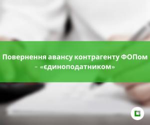 Повернення авансу контрагенту ФОПом – «єдиноподатником»
