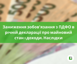 Заниження зобов'язання з ПДФО в річній декларації про майновий стан і доходи. Наслідки