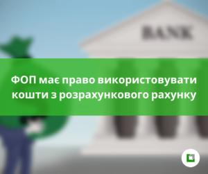 ФОП має право використовувати кошти з розрахункового рахунку, який відкрито для здійснення підприємницької діяльності, на власні потреби