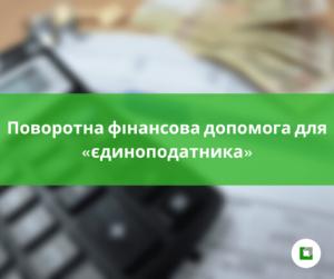Поворотна фінансова допомога для «єдиноподатника»