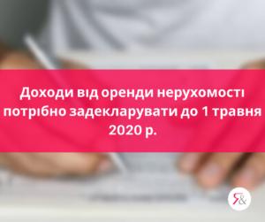 Доходи від оренди нерухомості потрібно задекларувати до 1 травня 2020 р.