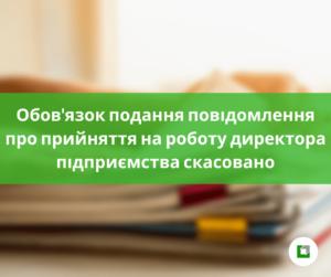 Обов'язок подання повідомлення про прийняття на роботу директора підприємства скасовано