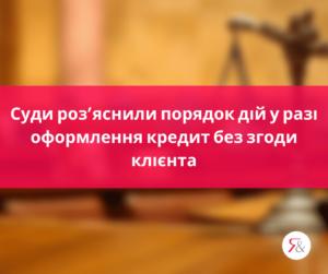 Суди роз'яснили порядок дій у разі оформлення кредит без згоди клієнта