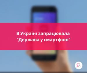"""В Україні запрацювала """"Держава у смартфоні"""""""