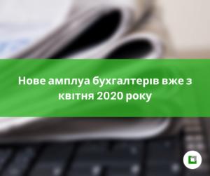 Нове амплуа бухгалтерів вже з квітня 2020 року