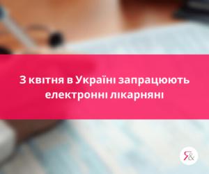 З квітня в Україні запрацюють електронні лікарняні