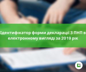 Ідентифікатор форми декларації З ПНП в електронному вигляді за 2019 рік