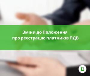 Зміни до Положення про реєстрацію платників ПДВ