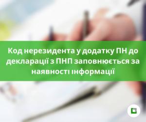 Код нерезидента у додатку ПН до декларації з ПНПзаповнюється за наявності інформації