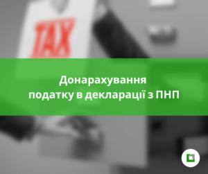 Донарахування податку в декларації з ПНП