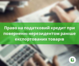 Право на податковий кредит при поверненні нерезидентомраніше експортованих товарів