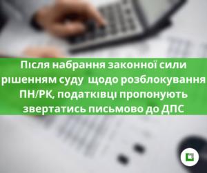 Після набрання законної сили рішенням суду щодо розблокування ПН/РК, податківці пропонують звертатись письмово до ДПС