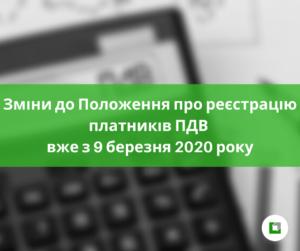 Зміни до Положення про реєстрацію платників ПДВ вже з 9 березня 2020 року