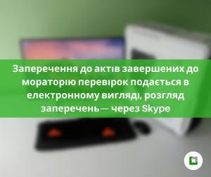 Заперечення до актів завершених до мораторію перевірок подається в електронному вигляді,розгляд заперечень— через Skype