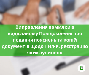 Виправлення помилки в надісланому Повідомленні про подання пояснень та копій документів щодо ПН/РК, реєстрацію яких зупинено