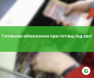 Готівкові обмеження при готівці під звіт