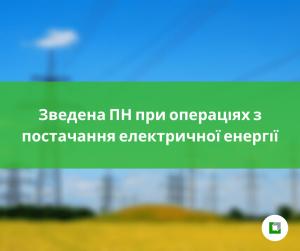 Зведена ПН при операціях з постачання електричної енергії