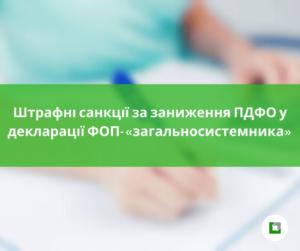 Штрафні санкції за заниження ПДФО у декларації ФОП-«загальносистемника»