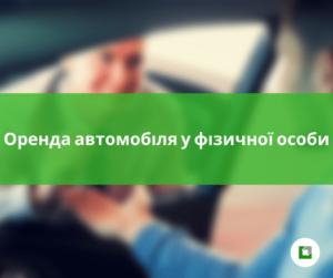 Оренда автомобіля у фізичної особи
