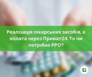 Реалізація лікарських засобів, а оплата через Приват24.То чи потрібно РРО?