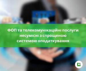 ФОП та телекомунікаційні послуги несумісніз спрощеною системоюоподаткування