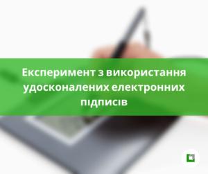 Експеримент з використання удосконалених електронних підписів
