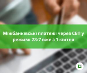 Міжбанківські платежі через СЕП у режимі 23/7 вже з 1 квітня