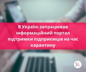 В Україні запрацював інформаційний портал підтримки підприємців на час карантину