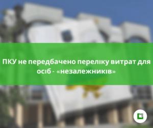 ПКУ не передбачено переліку витрат для осіб - «незалежників»