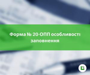 Форма № 20-ОПП особливості заповнення