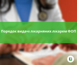 Порядок видачі лікарняних лікарем ФОП