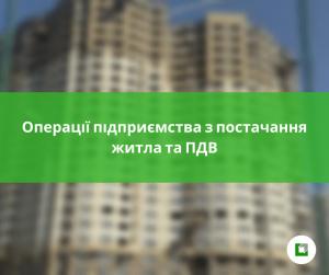 Операції підприємства з постачання житла та ПДВ