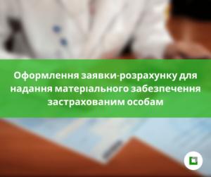 Оформлення заявки-розрахунку для надання матеріального забезпечення застрахованим особам