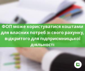 ФОП може користуватися коштами для власних потреб зі свого рахунку, відкритого для підприємницької діяльності