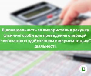Відповідальність за використання рахунку фізичної особи для проведення операцій, пов'язаних із здійсненням підприємницької діяльності.